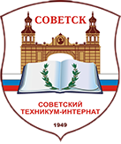 ГБСУ КО ПОО «Советский техникум-интернат»