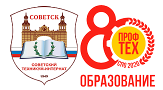 "ГБСУ КО ПОО ""Советский техникум-интернат"""